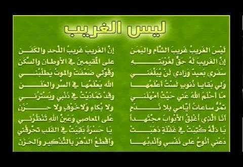 صورة كلمات قصيدة ليس الغريب غريب الشام واليمن , قصائد من التراث الاسلامي