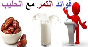 فوائد التمر والحليب , غذاء متكامل لكى ولطفلك