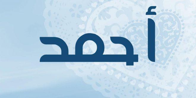 صورة ما معنى اسم احمد , اجمل اسم ولد واجمل معني فى الدنيا