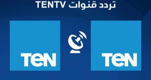 صورة تردد قناة ten , تعرف على قناة المهنيه الحقيقيه للاعلام