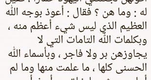 صورة دعاء كعب الاحبار , ما حكم الدعاء بادعيه اهل الكتاب