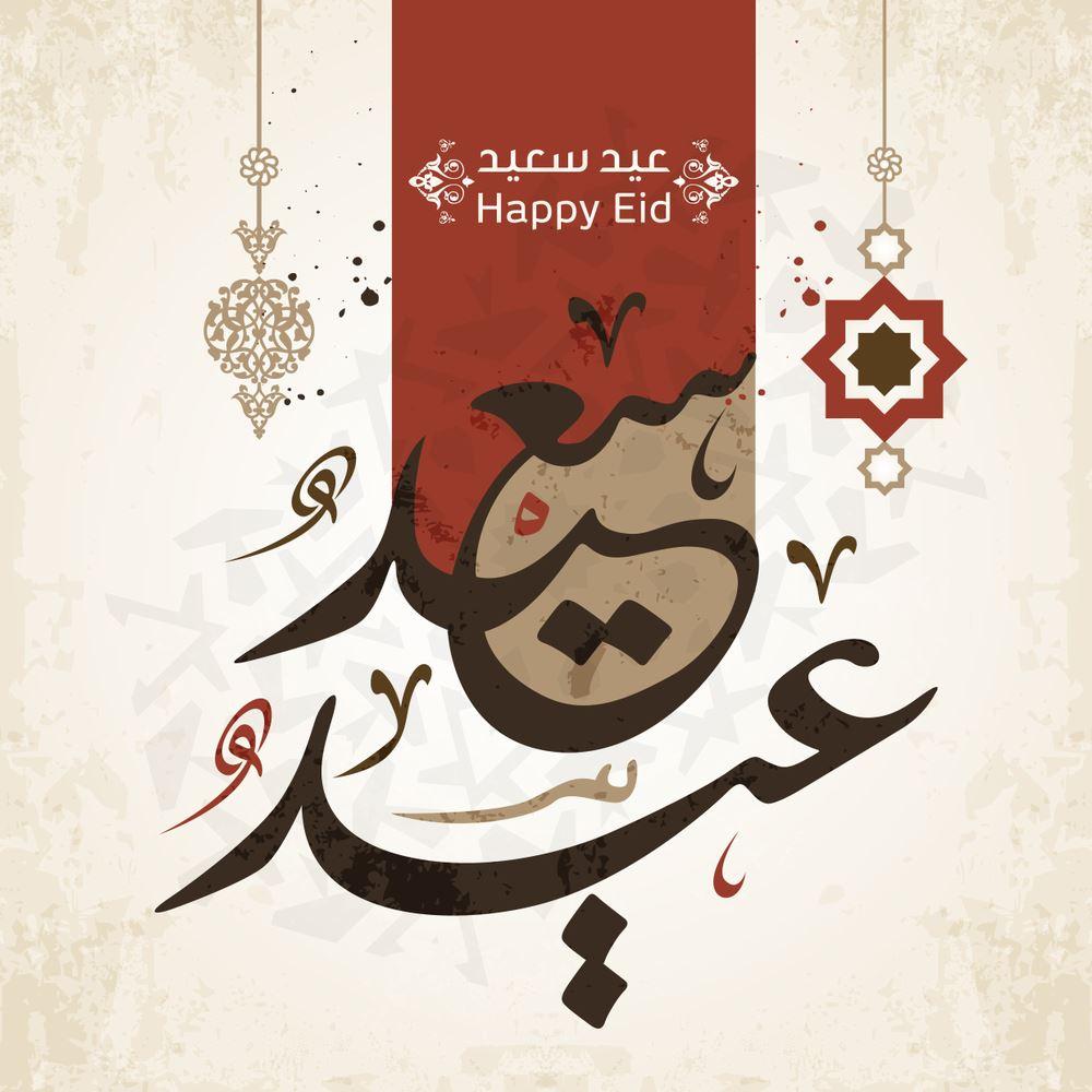 صورة بطاقات عيد الفطر , كارت العيد بشكل جديد