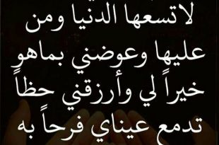 صورة اجمل ادعيه اسلاميه , دعاء رفع البلاء