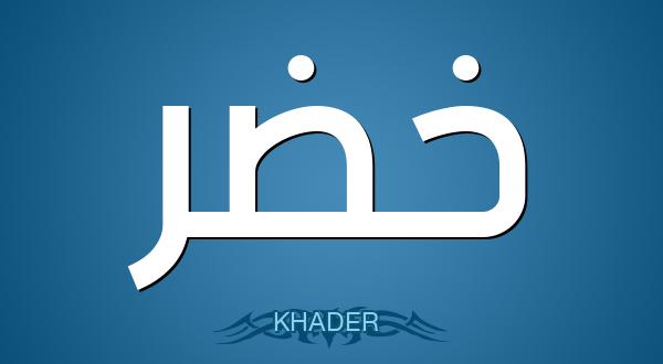 صورة معنى اسم لخضر , معانى الاسماء باللغه العربيه