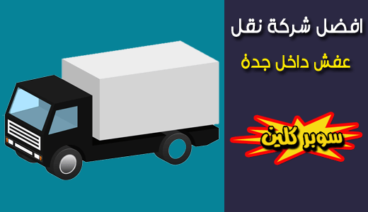 صورة شركة نقل عفش داخل جدة , انقل عفشك بطريقة امنه