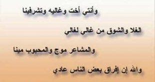 قصيده باسم رغد , قصائد مدح للحبيب