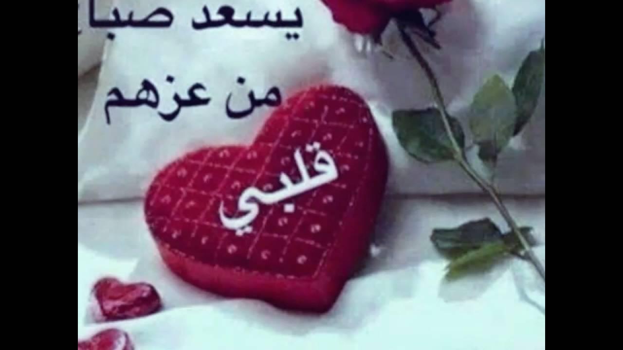 صورة صباح الخير قلبي , اجمل عبارات الحب فى الصباح
