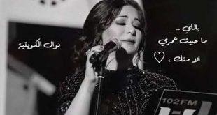 كلمات قد ماحبيت , اغاني كويتية رائعه