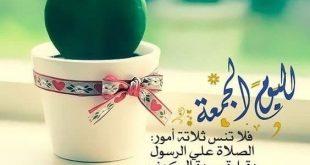 صورة احلى دعاء ليوم الجمعه , ادعية اسلامية متنوعه