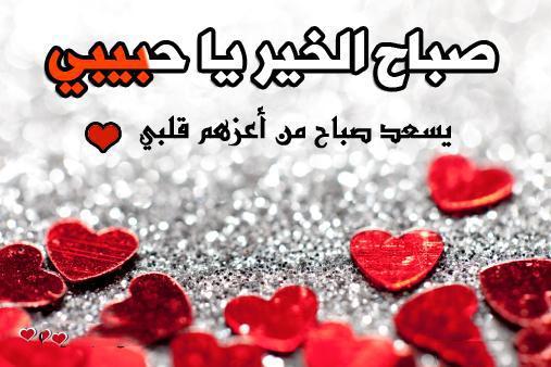 صورة صباح الياسمين مسجات , رسائل حب صباحية