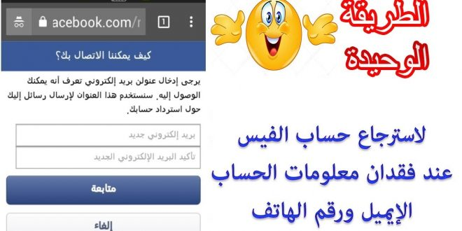 صورة استرجاع ايميل فيس بوك , فتح ايميل الفيس بوك القديم