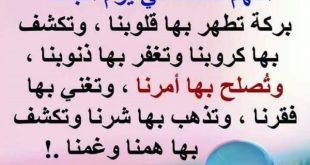 صورة دعاء الرسول يوم الجمعة , سورة الكهف يوم الجمعه
