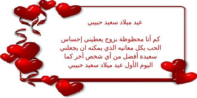 صورة قصيدة عيد ميلاد حبيبتي , كلمات للحبيبة في اعياد الميلاد