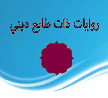 صورة روايات اسلامية رومانسية , الاسلام لا يتعارض مع الحب