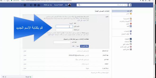 صورة كيف اغير اسمي في الفيس بوك , لو عايز تغير اسمك تعالي هنا