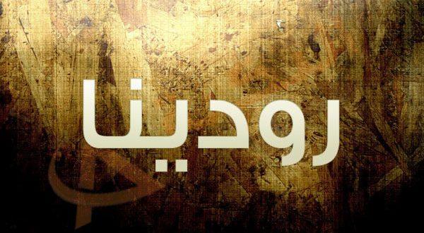 صورة معني اسم رودينا , معاني اسماء و صفاتها 2019