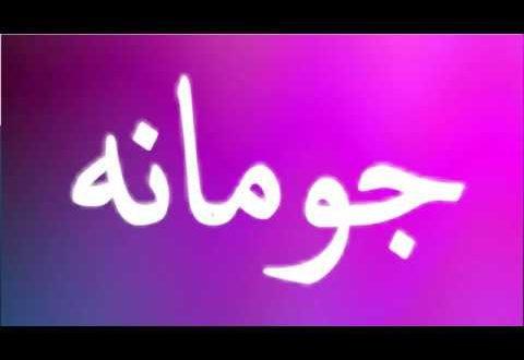 صورة ما معنى اسم جمانة , معاني مختلفه لاسماء بنات