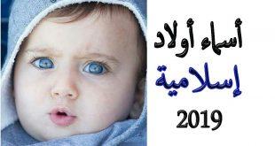 صورة اسماء اولاد 2019 اسلاميه , اسماء اولاد دينية نادرة