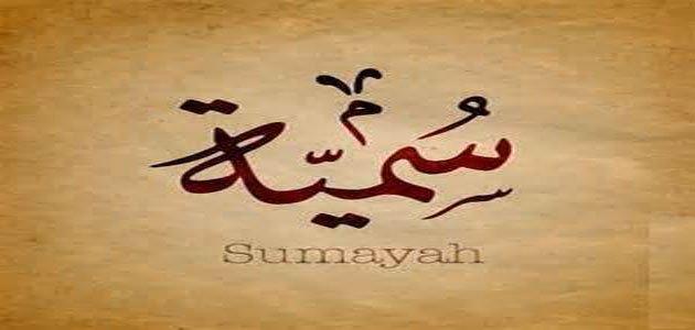 صورة معنى اسم سميه , اسماء بنات جديده و معانيها