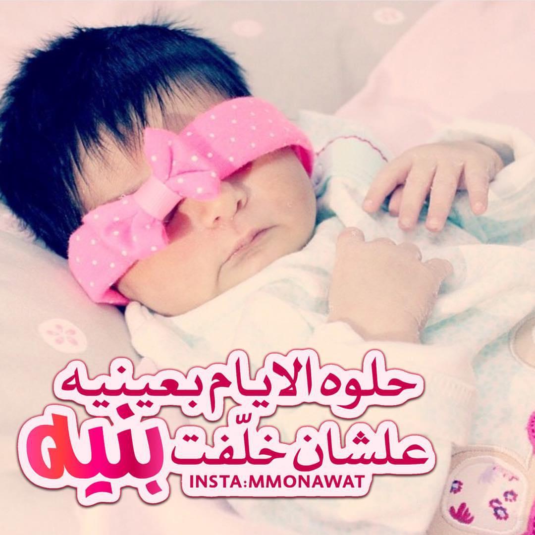 صورة عبارات تهنئة بالمولودة , مولود جديد استقبله باحلى كلمات