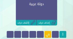 صورة دولة عربية من 8 حروف , فزورة وحلها جواها بس انت حلها
