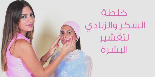 صورة تقشير طبيعي للوجه , احصلى على تقشير الوجه مجانا