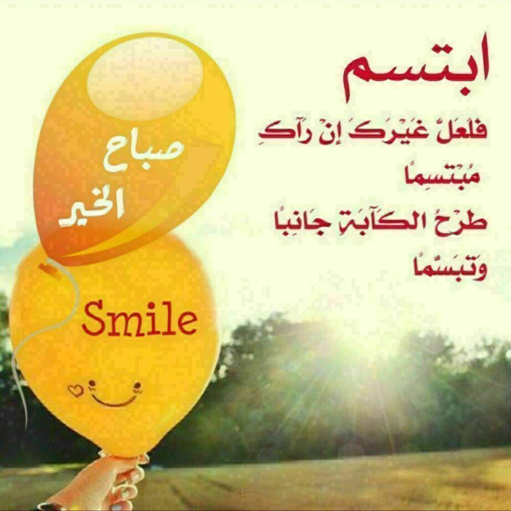 صورة كلام عن الابتسامه , ابتسم فانت تحت المجهر