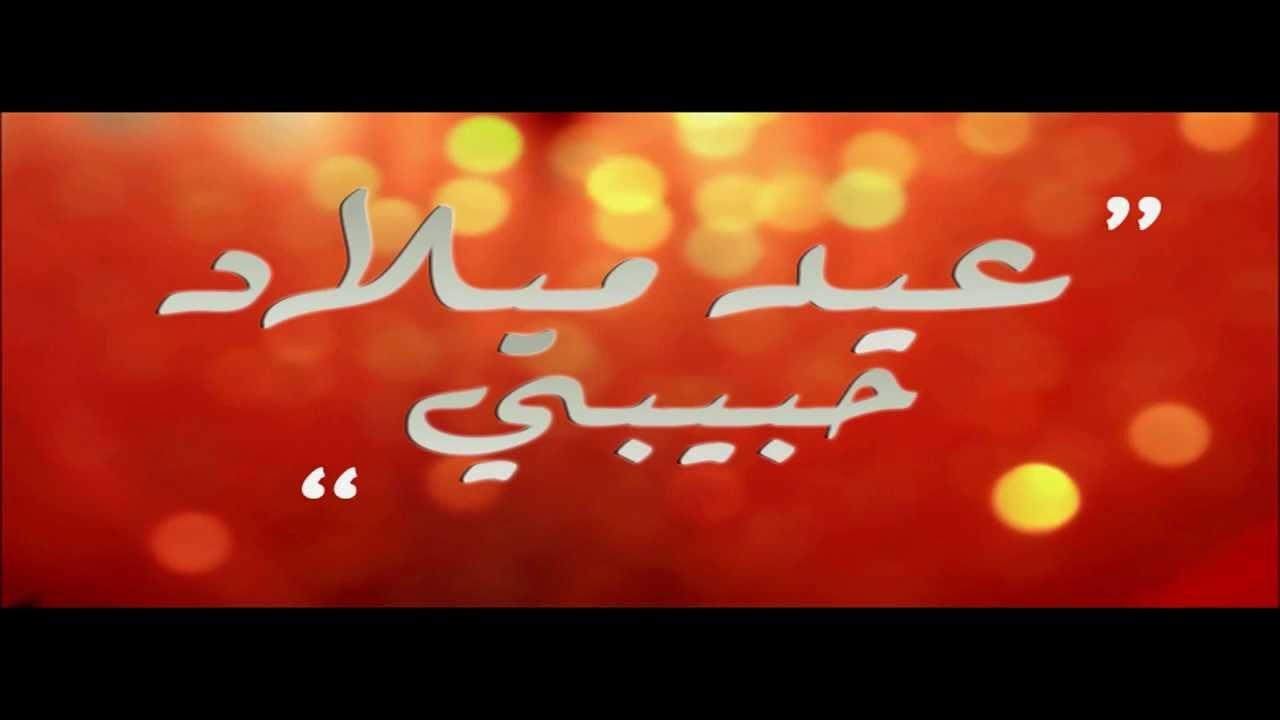 صورة تهنئة عيد ميلاد حبيبي , خلى حبيبك يموت فيكى بتهنيئته فى عيد ميلادة 925 5