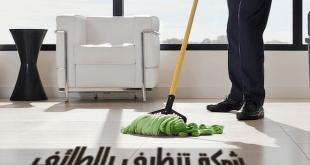 صورة شركة تنظيف بالطائف , توفر شركه الطائف احسن الخدمات
