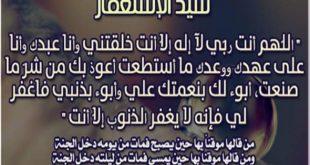 صورة دعاء الغفران والتوبة , ما فضل هذا الدعاء على المسلمين
