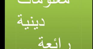 صورة معلومات دينية عامة , يجب على المسلم ان يتعرف على امور الدين