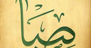 صورة اسم صبا مزخرف , ما اجمل تلك الاسماء الغير منتشرا كثيرا
