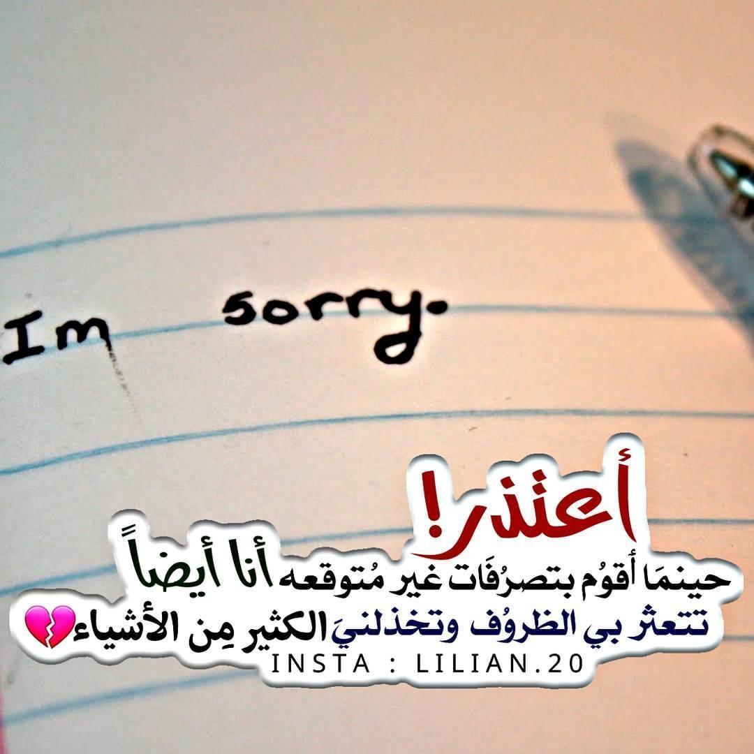 صورة رسائل اعتذار للزوجة قويه , صالح زوجتك بكلمه حلوة