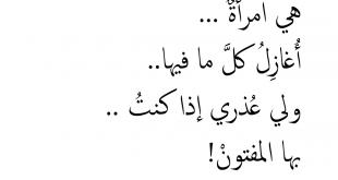 صورة اقوال جميلة عن المراة , لو متعرفهاش اسمع عنها عشان تعرفها