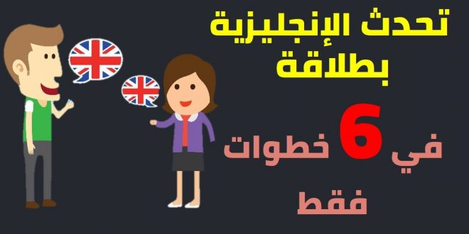 صورة كيف اتكلم الانجليزية بطلاقة , هتحكيها زي العربي بكام خطوة وبس