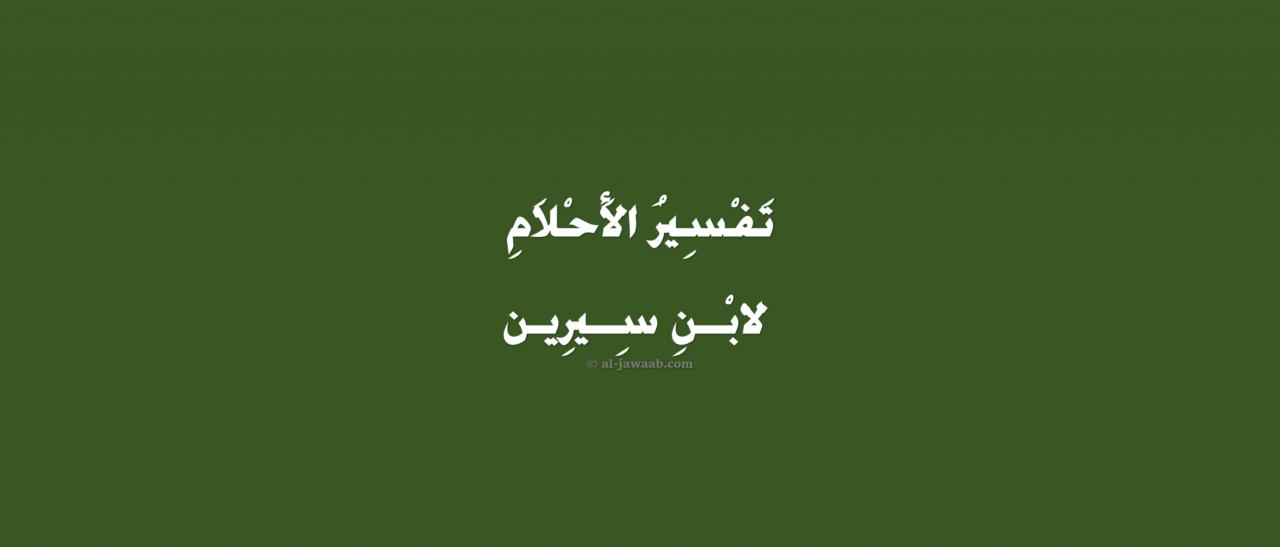 صورة تفسير حلم سب الدين , عارف يعني ايه تسب الدين فى المنام