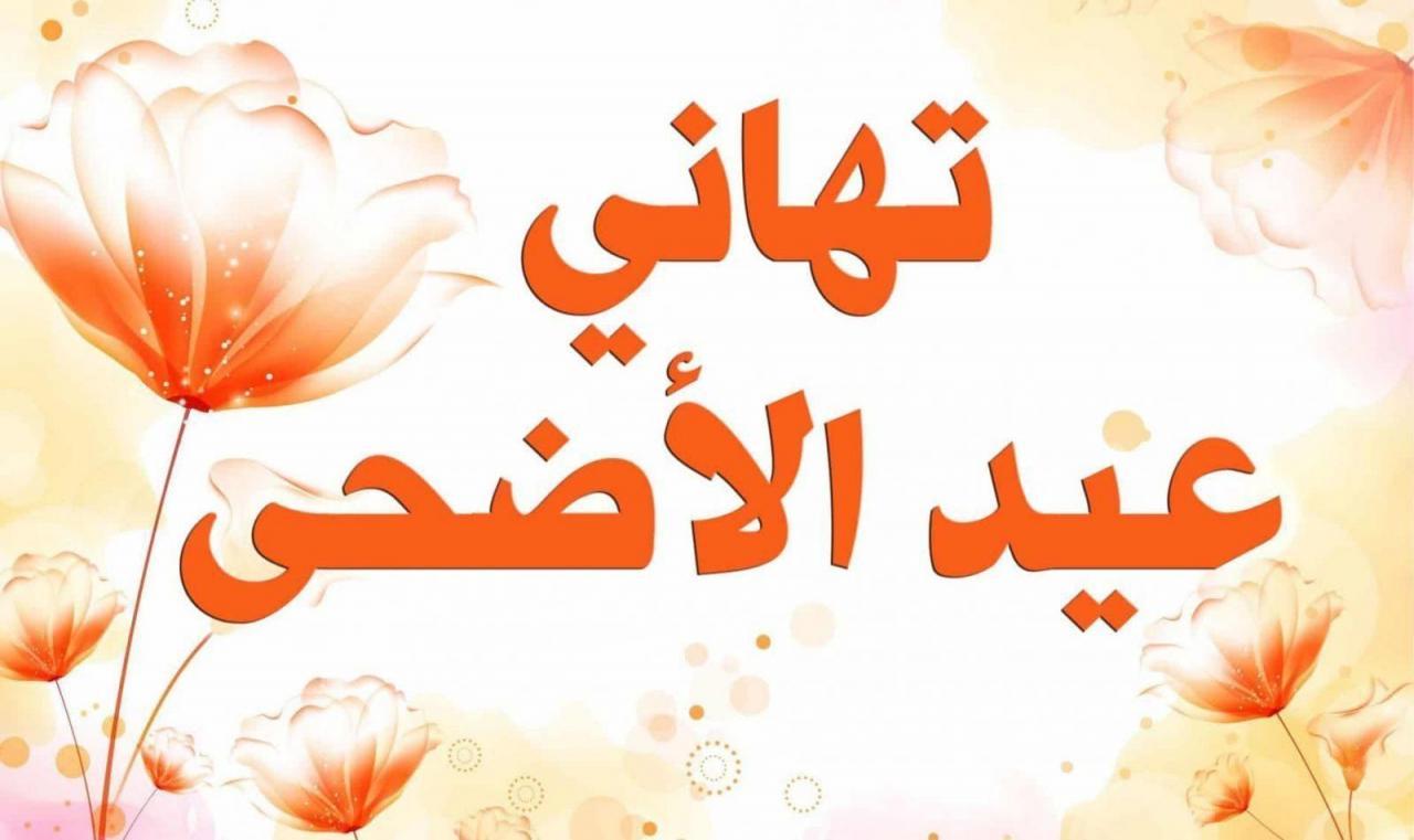 صورة اجمل الصور بمناسبة عيد الاضحى المبارك , اجمل مناظر تظهر بهجه العيد 6840 2