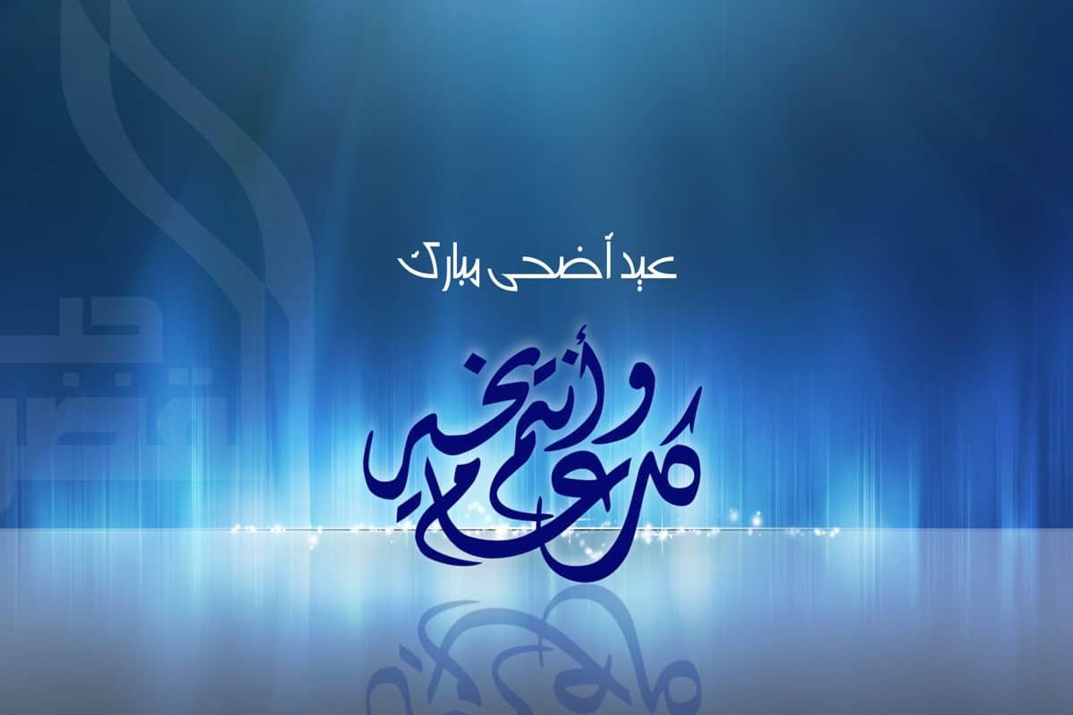 صورة اجمل الصور بمناسبة عيد الاضحى المبارك , اجمل مناظر تظهر بهجه العيد 6840 3