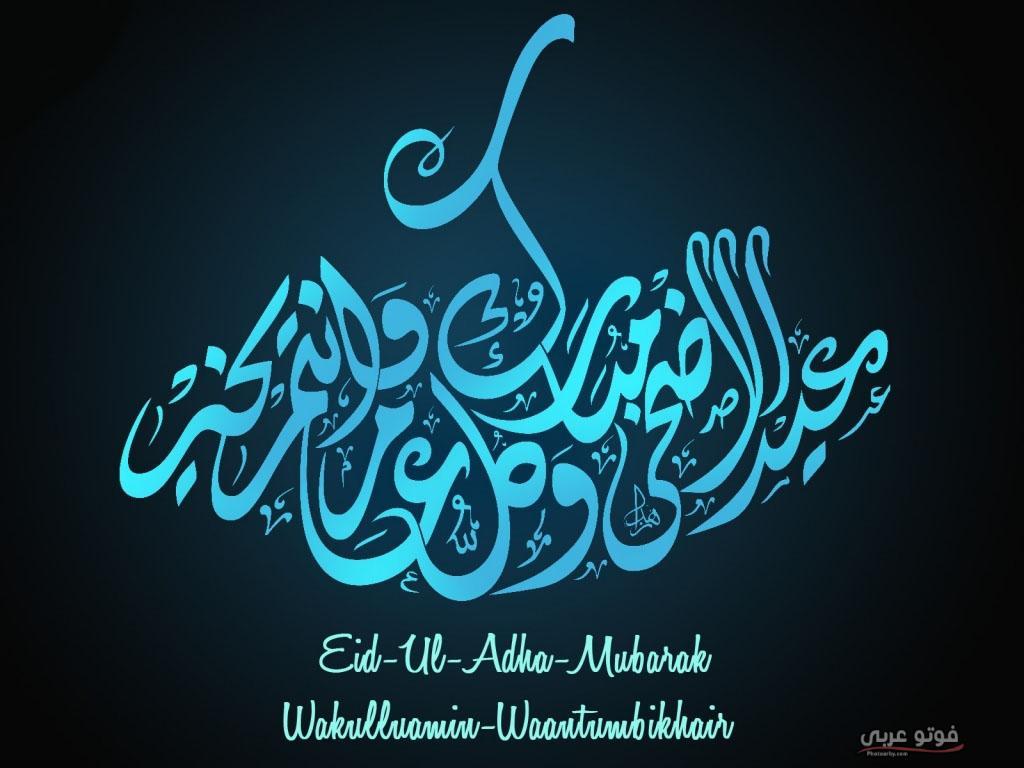 صورة اجمل الصور بمناسبة عيد الاضحى المبارك , اجمل مناظر تظهر بهجه العيد 6840 4