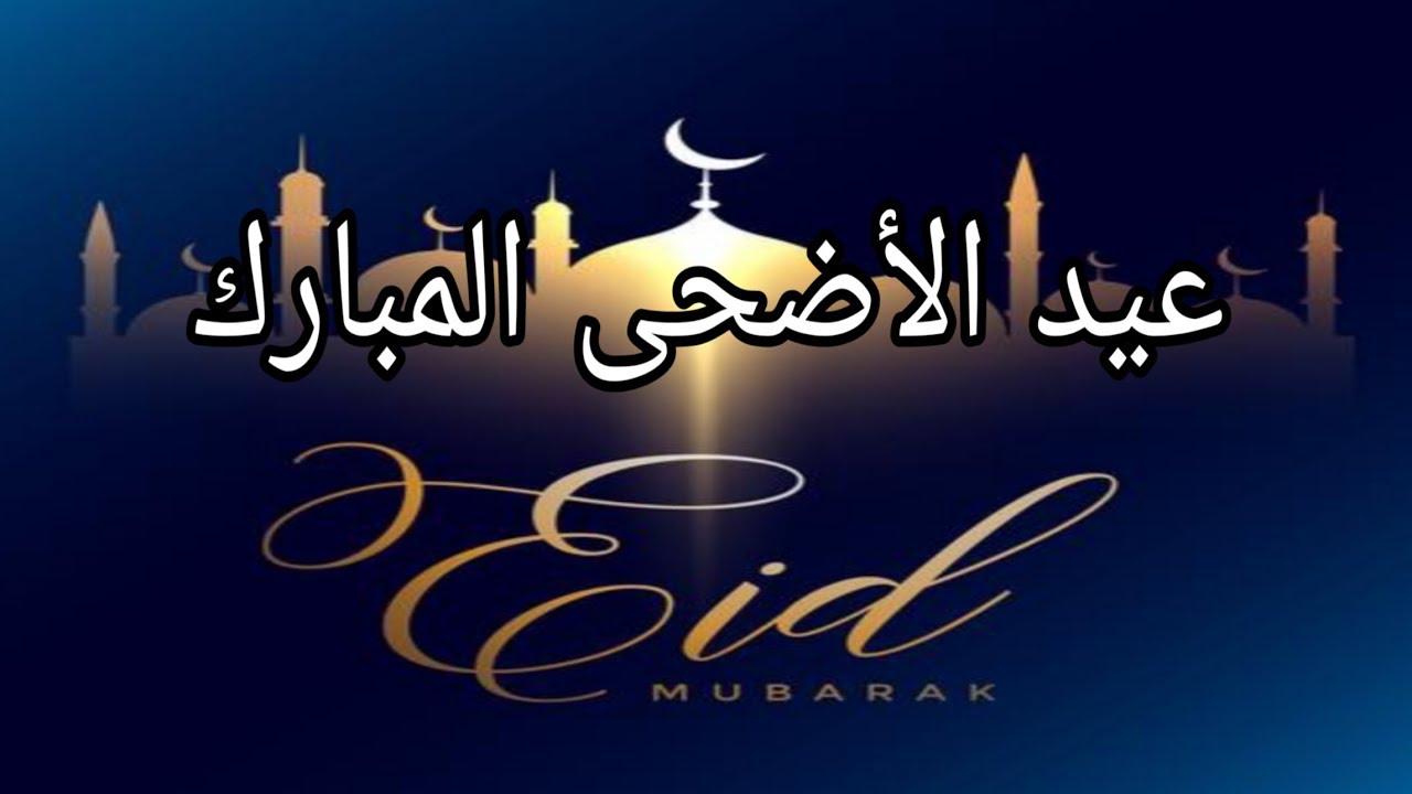 صورة اجمل الصور بمناسبة عيد الاضحى المبارك , اجمل مناظر تظهر بهجه العيد 6840 5