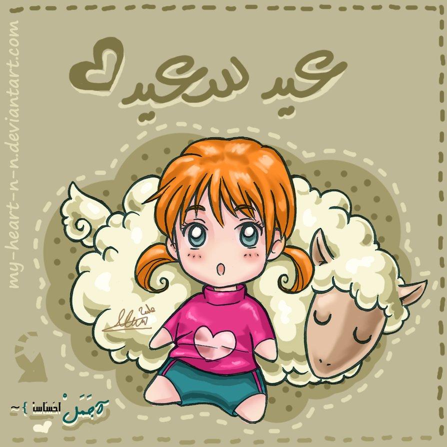صورة اجمل الصور بمناسبة عيد الاضحى المبارك , اجمل مناظر تظهر بهجه العيد 6840