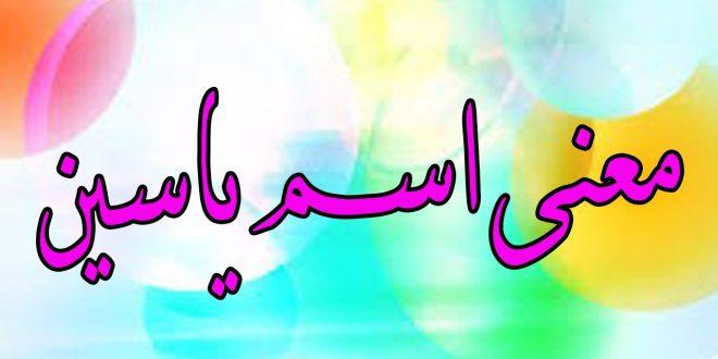 صورة اسم ياسين بالصور , احدث صور تحمل اسم ياسين