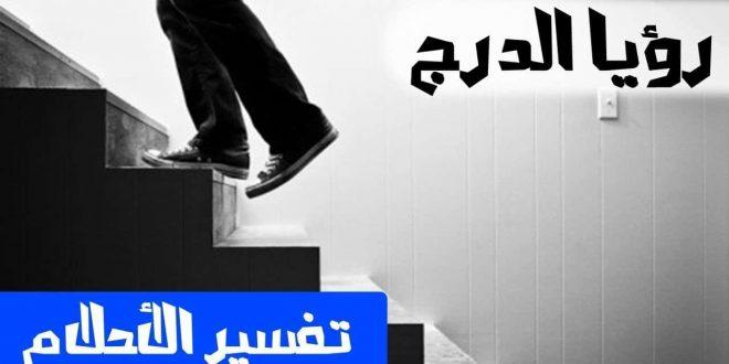صورة تفسير حلم السقوط من الدرج , تفسير السقوط لابن سيرين للعزباء و المتزوجه