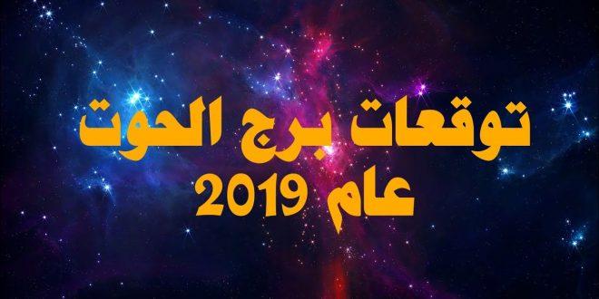صورة توقعات برج الحوت لعام 2019 , جمعنا لك كل المعلومات عن برج الحوت هذا العام