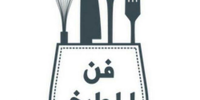 صورة فن الطبخ بالصور , صور تحفه لاحسن فن طبخ