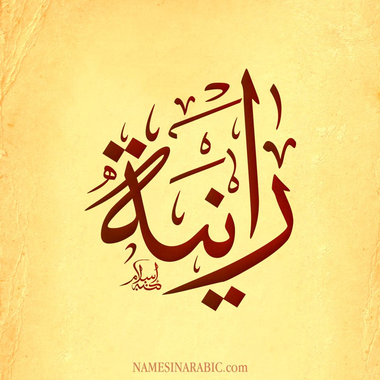 معني اسم رانيه تعرف على معنى هذا الاسم و الفرق بينها و بين اسم رانيا حنين الذكريات