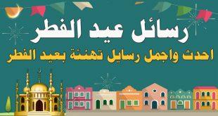 صورة احلى رسائل عيد الفطر , اقوة رسائل لعيد الفطر المبارك