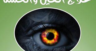 صورة ماهو علاج العين والحسد , حصن نفسك دائما من لعين و الحسد