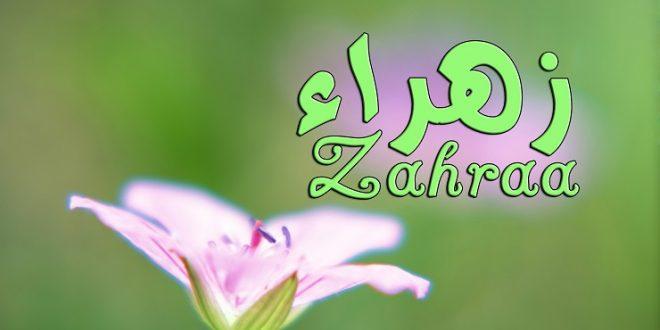 صورة ما معنى اسم زهراء , زهراء وماجمل معانى للاسم
