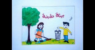 صورة رسم عن النظافة , النظافه وعنوانها فى كل مكان